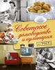 Советское домоводство и кулинария по ГОСТу